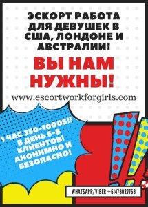 www.escortworkforgirls.com (3)